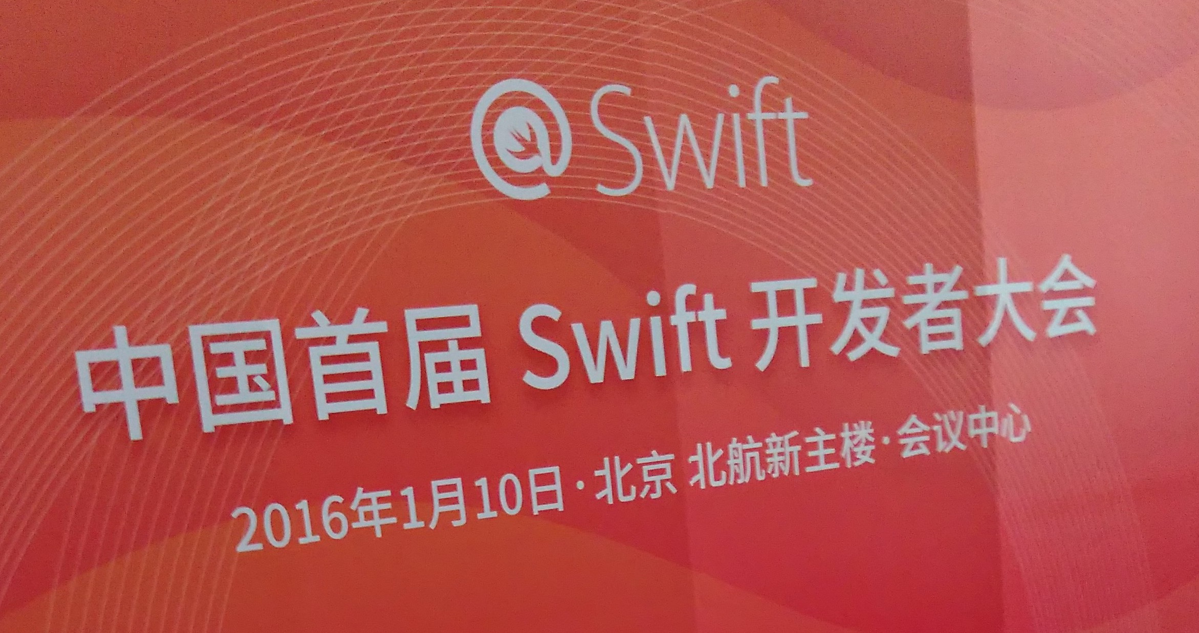 China Swift Conference 2015