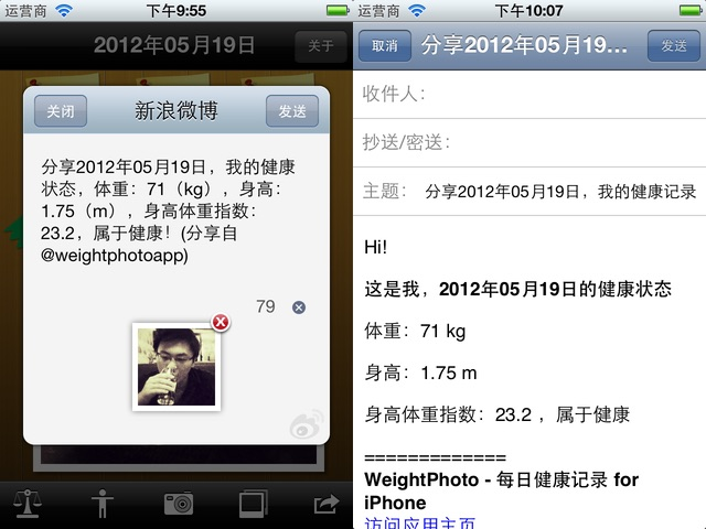 Daily Weight Tracker V1 Weibo and Email